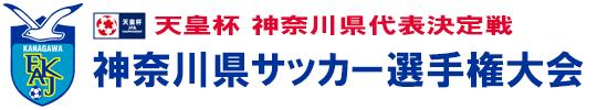 FAKJ|神奈川県サッカー協会 県選手権部会