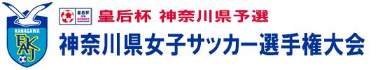 FAKJ|神奈川県サッカー協会 皇后杯部会