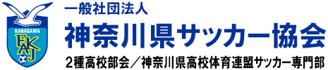 FAKJ|神奈川県サッカー協会 2種高校部会