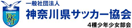 FAKJ|神奈川県サッカー協会 4種少年少女部会