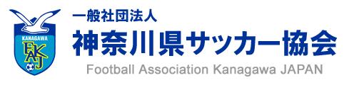 FAKJ|神奈川県サッカー協会 3種大会部会