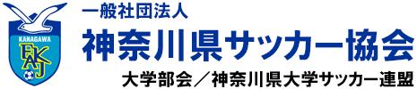 FAKJ|神奈川県サッカー協会 大学部会