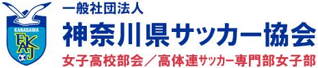 FAKJ|神奈川県サッカー協会 高校女子部会